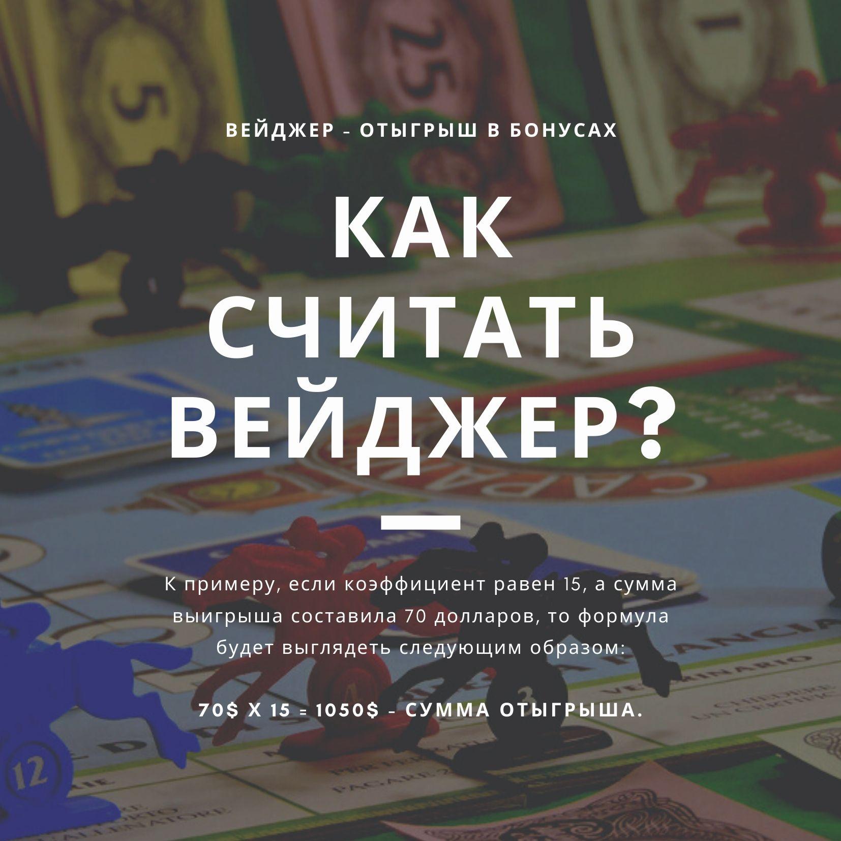 вейджер в бонусах казино
